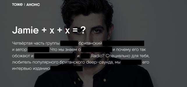 Jamie xx: Gosh и анонс интервью