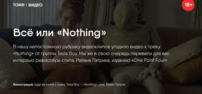 Tesla Boy: Nothing