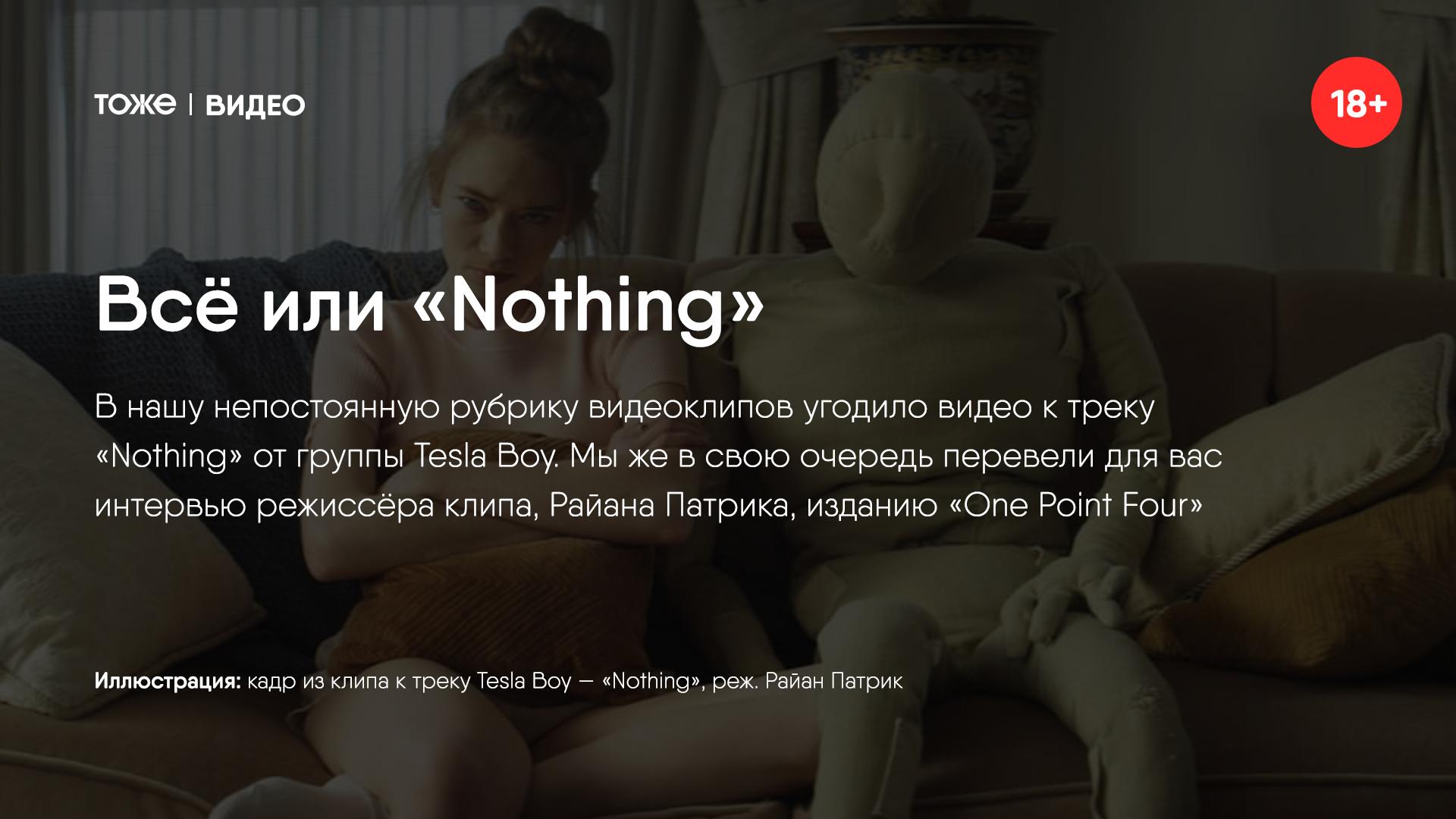 nothing-18+