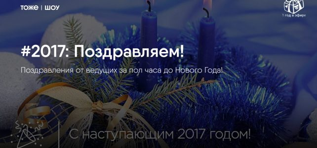 #2017: Поздравляем!
