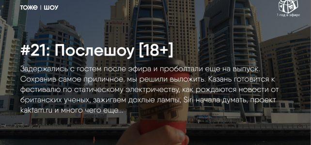 #21: Послешоу [18+]
