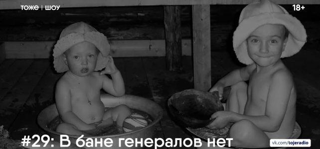 #29: В бане генералов нет [18+]