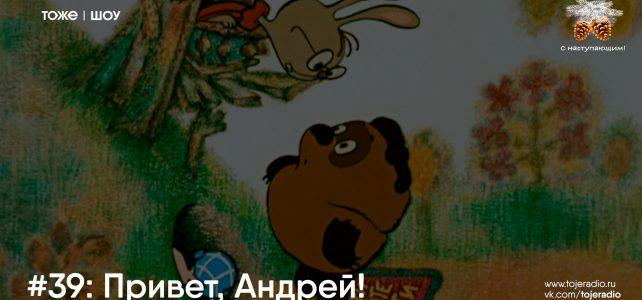 #39: Привет, Андрей!