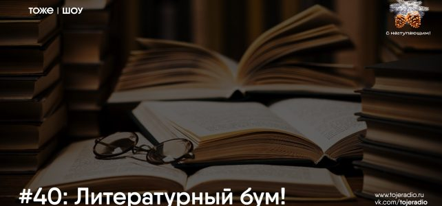 #40: Литературный бум!
