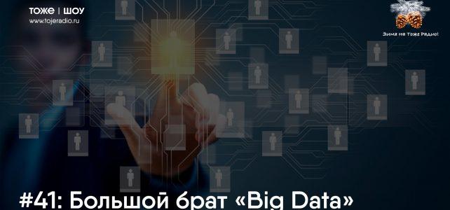 #41: Большой брат «Big Data»