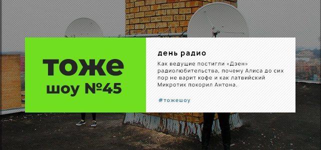 #45: День Радио