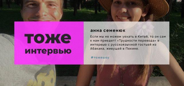 Тоже Интервью: Анна Семенюк