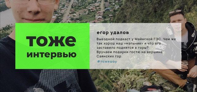 Тоже Интервью: Егор Удалов