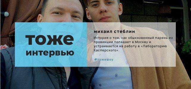 Тоже Интервью: Михаил Стеблин