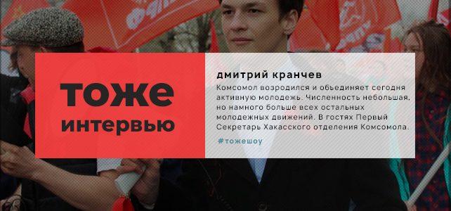 Тоже Интервью: Дмитрий Кранчев