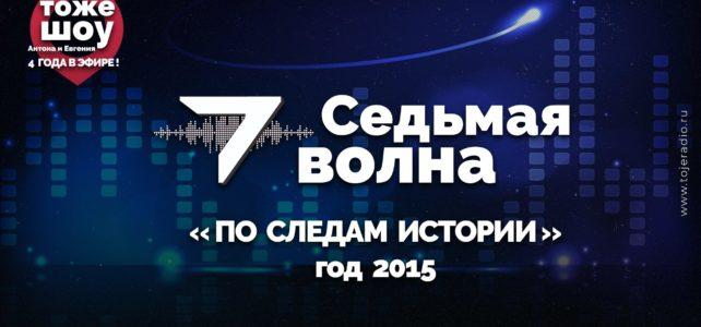 Седьмая Волна #2015: Беляк уехал, а клоуны остались!