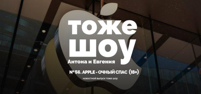 Тоже Шоу #56: Apple-очный спас (18+)