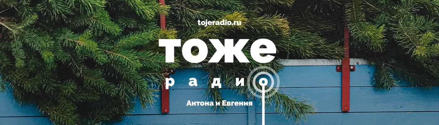 Тоже Радио